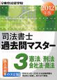 司法書士 過去問マスター 憲法/刑法/会社法・商法 2012 過去問題集の決定版!(3)