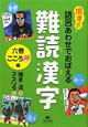 根本式語呂あわせでおぼえる 難読漢字 こころ編 (6)