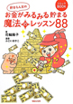 貯まらん女の お金がみるみる貯まる 魔法のレッスン88 コミックBOOK