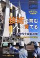 技術を育む人を育てる 日本の宇宙産業3