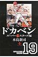 ドカベン スーパースターズ編 (19)