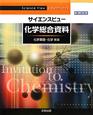サイエンスビュー 化学総合資料 化学基礎・化学対応 新課程