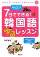7日でできる!韓国語ゆるレッスン CD付