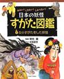 日本の妖怪 すがた図鑑 女のすがたをした妖怪 みたい!しりたい!しらべたい!(1)