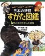 日本の妖怪 すがた図鑑 男のすがたをした妖怪 みたい!しりたい!しらべたい!(2)