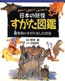 日本の妖怪 すがた図鑑 動物のすがたをした妖怪 みたい!しりたい!しらべたい!(3)