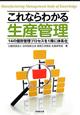 これならわかる 生産管理 14の個別管理プロセスを1冊に体系化