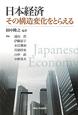 日本経済 その構造変化をとらえる