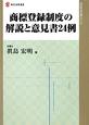 商標登録制度の解説と意見書24例 知的財産実務シリーズ
