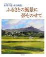 ふるさとの風景に夢をのせて 木澤平通水彩画集