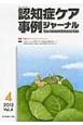 認知症ケア 事例ジャーナル 4-4 2012 特集:認知症の人へのリハビリテーション
