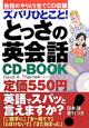 ズバリひとこと!とっさの英会話 CD-BOOK 会話のやりとり全てCD収録