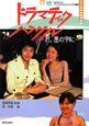 ドラマティック・ハングル-君,風の中に- DVDブック NHKテレビ アンニョンハシムニカハングル講座