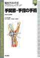 手関節・手指の手術 整形外科手術イラストレイテッド DVD付