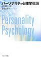 パーソナリティ心理学概論 性格理解への扉