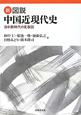 新図説・中国近現代史 日中新時代の見取図