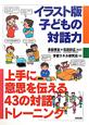 子どもの対話力<イラスト版> 上手に意思を伝える43の対話トレーニング