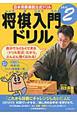 将棋入門ドリル 日本将棋連盟公式ドリル(2)
