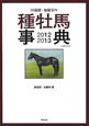 田端到・加藤栄の 種牡馬事典 2012-2013