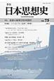 季刊 日本思想史 特集:儒教の解釈学的可能性 (79)