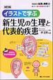 イラストで学ぶ 新生児の生理と代表的疾患<改訂2版> 周産期の生理と異常2