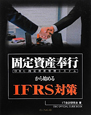 固定資産奉行から始めるIFRS対策 OBC固定資産管理システム
