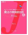 魔法の韓国語会話 CD付 超カンタンフレーズ500