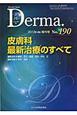 Derma. 2012.4 増刊号 皮膚科最新治療のすべて Monthly Book(190)