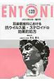 ENTONI 2012.4 増刊号 耳鼻咽喉科における抗ウイルス薬・ステロイドの効果的処方 Monthly Book(139)