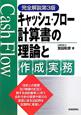 キャッシュ・フロー計算書の理論と作成実務<完全解説第3版>