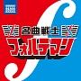 名曲戦士フォルテマン~闘う大人のためのヒーロー風クラシック名曲集(TSUTAYA限定)