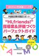 """""""Hi,friends!""""指導案&評価づくりパーフェクトガイド 成功する小学校英語シリーズ5 CD-ROM付 外国語活動を徹底サポート!"""
