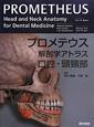プロメテウス解剖学アトラス 口腔・頭頚部