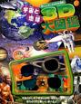 3D 宇宙と地球 大図鑑 3Dメガネ付 見たことないような3D図鑑!