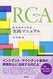 RCA 根本原因分析法実践マニュアル<第2版> 再発防止と医療安全教育