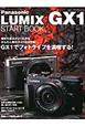 Panasonic LUMIX GX1 START BOOK 撮影の基本がよくわかる かんたん操作ガイドの決定版