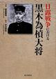 日露戦争における黒木為もと大将