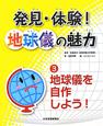 発見・体験!地球儀の魅力 地球儀を自作しよう! (3)