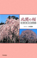 北関の桜 栃木・群馬・茨城 名木・名所携帯図鑑