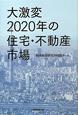 大激変 2020年の住宅・不動産市場