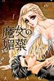 魔女の媚薬 (1)