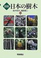 図説・日本の樹木