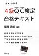 よくわかる 4級 QC検定 合格テキスト 品質管理検定学習書
