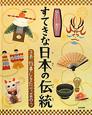 すてきな日本の伝統 行事、しきたり、芸のう 知ろう!遊ぼう!(3)