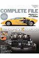 スーパーカーコンプリートファイル ランボルギーニ・カウンタック (1)