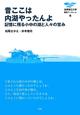昔ここは内湖やったんよ 滋賀県立大学環境ブックレット6 記憶に残る小中の湖と人々の営み