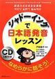 シャドーイングで日本語発音レッスン CD付き なめらかに話そう!