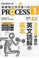 最難関大学合格へのPROCESS 音声活用で読む英文読解の基本 高校入学レベル CD付 トフルゼミナール(1)