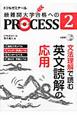 最難関大学合格へのPROCESS 文法理解で読む英文読解の応用 センター準備レベル CD付 トフルゼミナール(2)