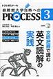 最難関大学合格へのPROCESS 文脈把握で読む英文読解の実践 センターレベル CD付 トフルゼミナール(3)